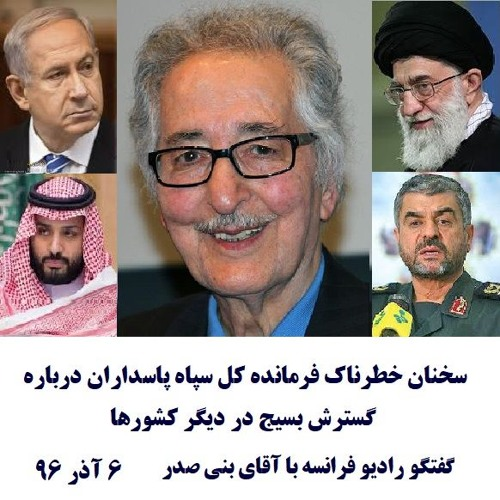 Banisadr 96-09-06=سخنان خطرناک فرمانده کل سپاه درباره گسترش بسیج در دیگر کشورها؛ گفتگو با بنی صدر