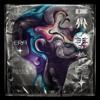 RL Grime - Era (PRSCRBD Remix)