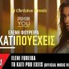 Ελένη Φουρέιρα - Το Κάτι Που Έχεις  Dj Christos Remix