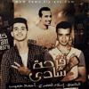 Download مهرجان فرحة شادي الشيكوو غناء ( التانجو - اسلام المصرى - احمد خميس - الصافى ) تيم المنتزاوية Mp3