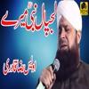 Owais Raza Qadri Naat Sharif Lajpal Nabi Meray