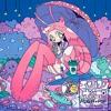 2. Cosmic Love [エイリアン☆ポップ]