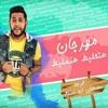 مهرجان هتحلیط همنلیط الدخلاویه فیلو وشاعر الغیه