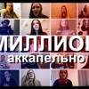 DK.inc - МИЛЛИОН ЛЮДЕЙ АККАПЕЛЬНО (Post Malone x 21 Savage– rockstar cover)