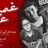 Download مهرجان غميت غنيا غناء تركي حميدو كبوريا توزيع لالا Mp3