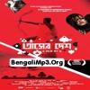 Jaboi [BengaliMp3.Org]