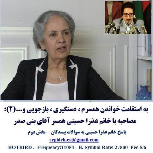 Hosseini 96-09-08= به استقامت خواندن همسرم ، دستگیری ، بازجویی و...(۲): مصاحبه با خانم عذرا حسینی