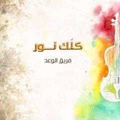 08) ياللى السما ليك الكرسى