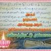 அகிலதிரட்டு அம்மானை- காப்பு  Akilathirattu Ammanai Kappu