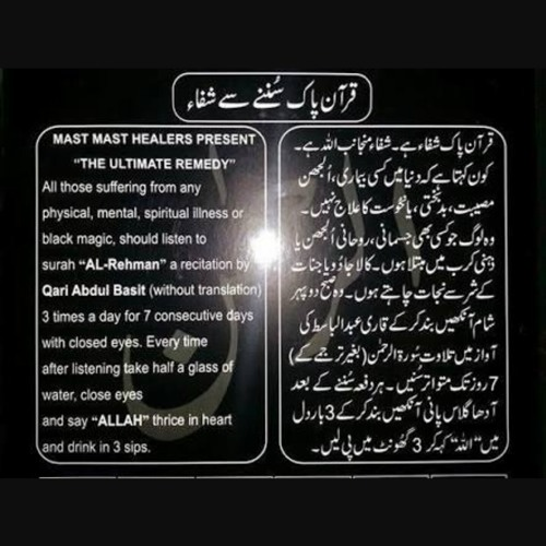 Surah Rahman Tilawat By Qari Abdul Basit mp3 by Shah Brother