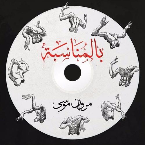 zazu/kafan (prod. m.moussa)⚰️زازو🦅/كفن