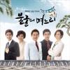 불굴의 며느리 OST. 3 - 오래된 이야기 Midi Strings Solo Track