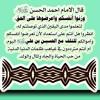 قصيدة يمه جاسم - للمنشد مسلم الجياشي