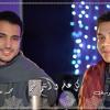 Mohamed Tarek & Mohamed Youssef - Medly | محمد طارق ومحمد يوسف - ميدلي mp3