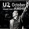 Пісня Амінь BURJUI Viacheslav Kovalenko Музика U2 October Інший Текст Запис В Хаті 2017 Рік