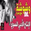 Download وشوشة مع مايا - الحلقة الأولى |Tar / إذاعة تابو عرب Mp3