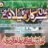 Har Haal Me Sarkar Ka Milad Karen Ge Hafiz Tahir Qadri (Milad Ka Din Aaya) Naat 2017