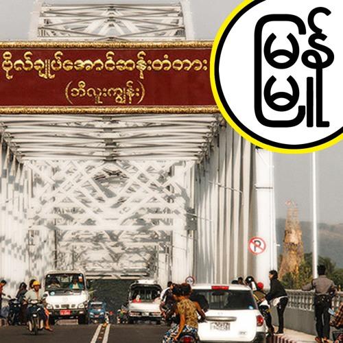 Bridgegate in Mon State