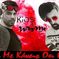 Στάθης Κίος & Why Me - Εσυ Με Κάνεις Οτι Θές
