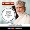 Dosti Allah WalooN Say (Khitab E Jumah)  By Shaykh - Ul - Islam Dr. M. Tahir - Ul - Qadri