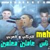 Download اجدد مهرجان 2018ناس عاملين معلمين غناء :)حسن التركي - احمد عربي (توزيع : العالمي مانو الجنتل Mp3