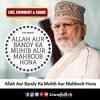 Allah Aur Bandy Ka Muhib Aur Mahboob Hona byShaykh ul Islam Dr. Muhammad Tahir ul Qadri