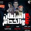 Download مهرجان بنت السلطان والخدام - حكايه من الف ليله وليله 2018 Mp3