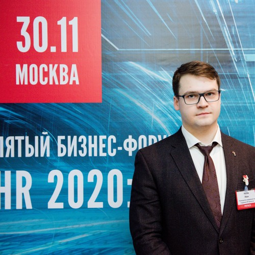 V бизнес-форум «HR 2020: Человек vs Технологии»