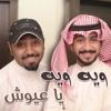 Download جات اختي عيوش - ويه ويه | عبدالمجيد الدوسري - محمد الحسينان Mp3