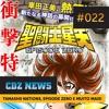 (CDZ News) #022 — Tamashii Nations Episode 0 e Muito Mais!