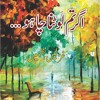Download 38. Hawa Nay Ki Hay Sargoshi Keh Koi Aanay Wala Hey Mp3