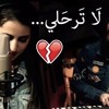 Andrawos Bassous - LET GO (Saad Lamjarred) Mashup & Mi Gna (Super Sako)+لا ترحلي +شكون اللي قالك