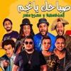 مهرجان صباحک یا نجم المدفعجیه ومسرح مصر 2018
