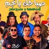 Download ElMadfaagya_saba7ak_ya_nejm_صباحك يا نجم والمدفعجية و مسرح مصر Mp3