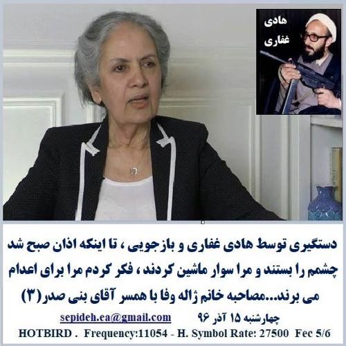 Hosseini 96-09-15=  دستگیری توسط هادی غفاری و بازجویی و... (۳): مصاحبه با خانم عذرا حسینی