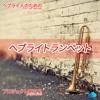 Hebrew Trumpet (Way Past Pluto Mix)