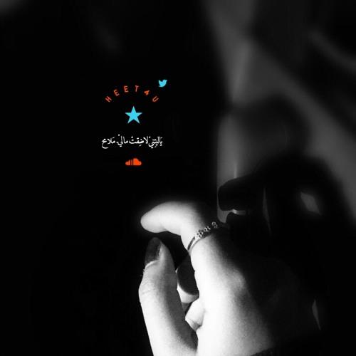 Download ش . الراس شاش || ربعي مطير أقسم قسم