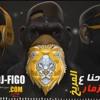 Download المزمار الجديد اللي مجنن مصر كلها 2018 ( مزمار احنا على المريخ ) توزيع عمرو ايدو Mp3