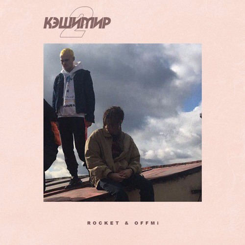 Rocket & OFFMi - КЭШИМИР 2