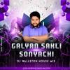 GALYAN SAKLI SONYACHI HOUSE MIX DJ WALLSTON