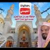 رمضانيات الشيخ محمد المحيسني - موعظة عمر بن عبدالعزيز عندما شيع جنازة لأهله