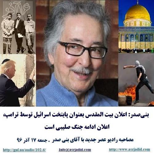Banisadr 96-09-17=بنیصدر:اعلان بیت المقدس بعنوان پایتخت اسرائیل توسط ترامپ،اعلان ادامه جنگ صلیبی اس