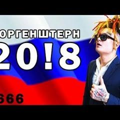 МОРГЕНШТЕРН  - 20!8