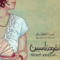 Youssra El Hawary - La Tesmaa' Kalami - يسرا الهواري - لا تسمع كلامي