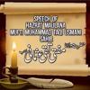 """Mufti Muhammad Taqi Usmani Sahab """"Dua Ki Fazilat"""" 10 - 12 - 2017"""