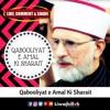 14. Sidq Aur Ikhlas Wala Bannana Ziada Mushkil | Dr Tahir ul Qadri
