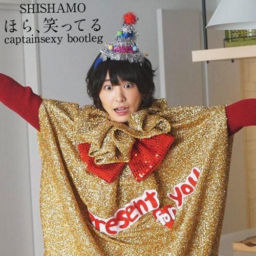 SHISHAMO「ほら、笑ってる」(captainsexy bootleg)