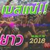 แดนซ์ปีใหม่ 2018 เบสแน่น !! แดนซ์ยาว [ซาวด์ตึ๊บ มาสเตอร์แท้!!]แดนซ์ชาโด้จิ๊กโก๋ 3 ช่า