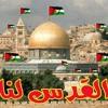 Download أجمل هدية للقدس من أمرأة مصرية تمثل صوت جمهورية مصر العربية  ♥♥♥ Mp3