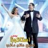اغنية استاكوزا - بوسى - توزيع حاتم ماندو - فيلم يجعلة عامر